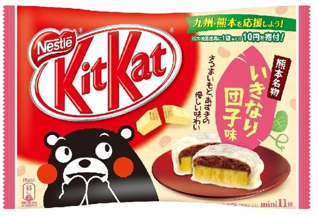 「kitkat麻糬」的圖片搜尋結果